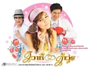 Wiwa_Wah_Woon_-_poster_03